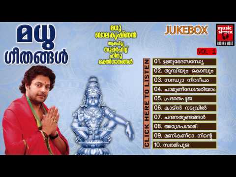 Malayalam Ayyappa Devotional Songs | Madhu Geethangal Vol.1 | Madhu Balakrishnan Devotional Songs video