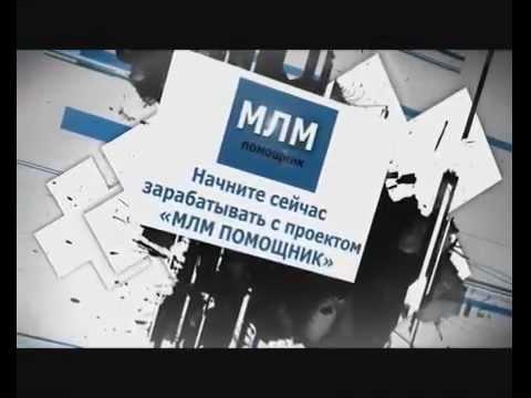 MLM - HELPER Общая очередь построения матрицы! Без приглашений!