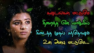 Whatsapp status Kathal Kavithai love quotes tamil
