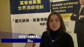 【苓業國際教育團隊】凱思莉文教機構負責人-Rita(布萊爾課程分享)