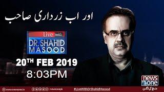 Live with Dr.Shahid Masood | 20-February-2019 | NAB | Asif Zardari | Agha Siraj Durrani