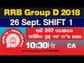 RRB Group D 2018 | 26 September Shift 1 asked questions | Answer & Review thumbnail