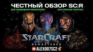 ??????? ????? StarCraft: Remastered - ?? ? ?????? ???????