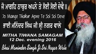 download lagu Jo Mange Thakur Apune Te By Bhai Maninder Singh gratis
