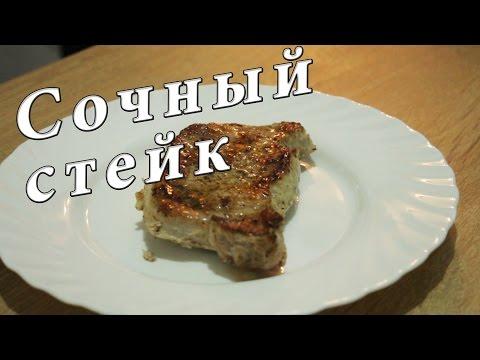 Сочный  стейк из свинины. Простой рецепт.