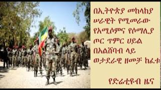AMISOM, the Somali army, and Ethiopian army opened joint military campaign against Alshabab