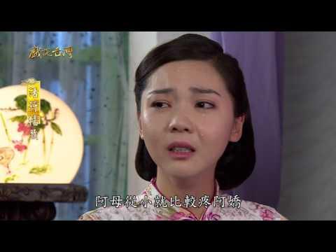 台劇-戲說台灣-活符擋煞-EP 08