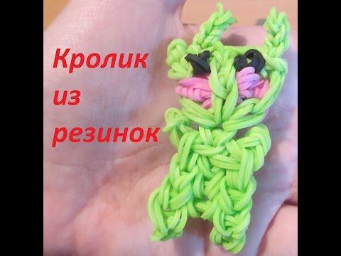Как из резиночек сделать кролика