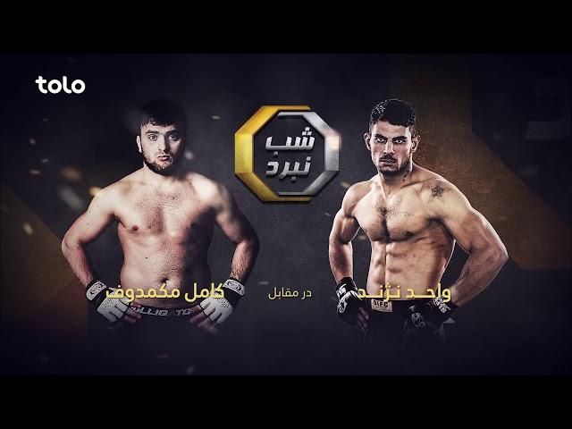 شب نبرد - جمعه ساعت ۹ شب از طلوع و لمر / Fight Night - Friday at 9pm on TOLOTV and LemarTV