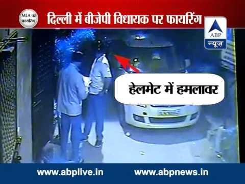 Full Video: Gunman opens fire at BJP MLA Jeetendra Singh Shunty,, incident captured on CCTV