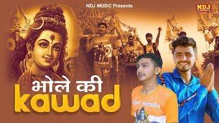 भोले की कावड़ # Bhole baba DJ Song 2019 #Sandeep_Chandal # Nesi Dhani Aala # MK Makrana #HaryanviSong