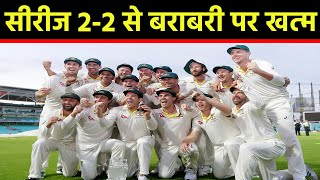 Ashes 2019 ENG vs AUS: England beat Australia in final Test, level series 2-2 | वनइंडिया हिंदी
