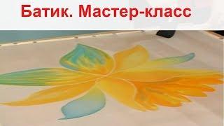 БАТИК- контурная техника.Платок.Мастеркласс от batikcentr.ru