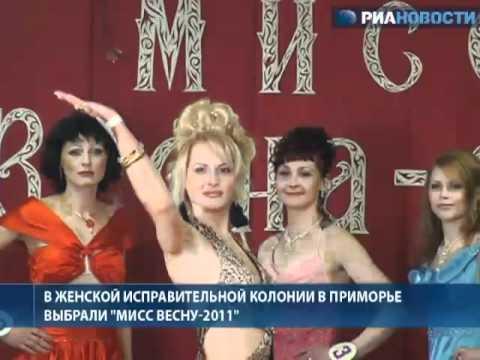 В женской колонии выбрали Мисс Весну-2011