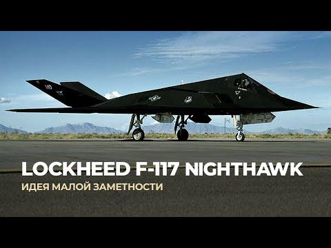 Lockheed F-117. Идея малой заметности