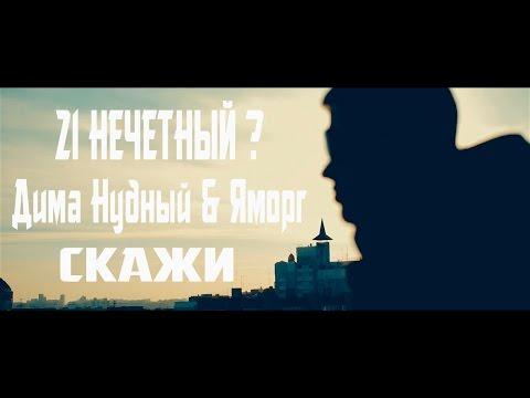 21 Нечетный? (Дима Нудный & Яморг) - Скажи (Официальное видео)