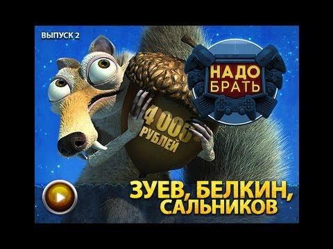ЗБС «Надо брать!». На что спустил Белкин 4 тысячи рублей