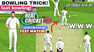 Real Cricket 19 Test Match Bowling Trick! | How to get wicket | 10 wicket | rc19 bowling tips fast
