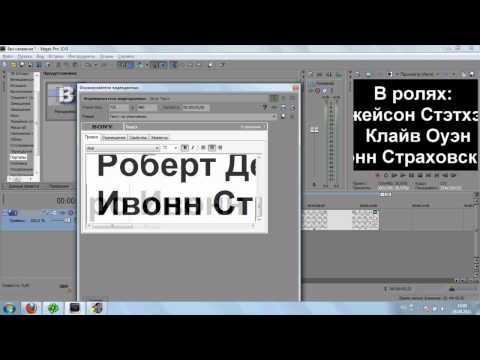 Программа Для Создания Видео Титров