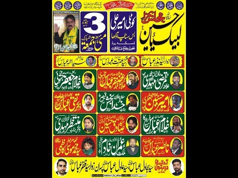 Live Majlis e aza  | 3 may 2019  | Kotli Ameer Ali adda stop Sialkot
