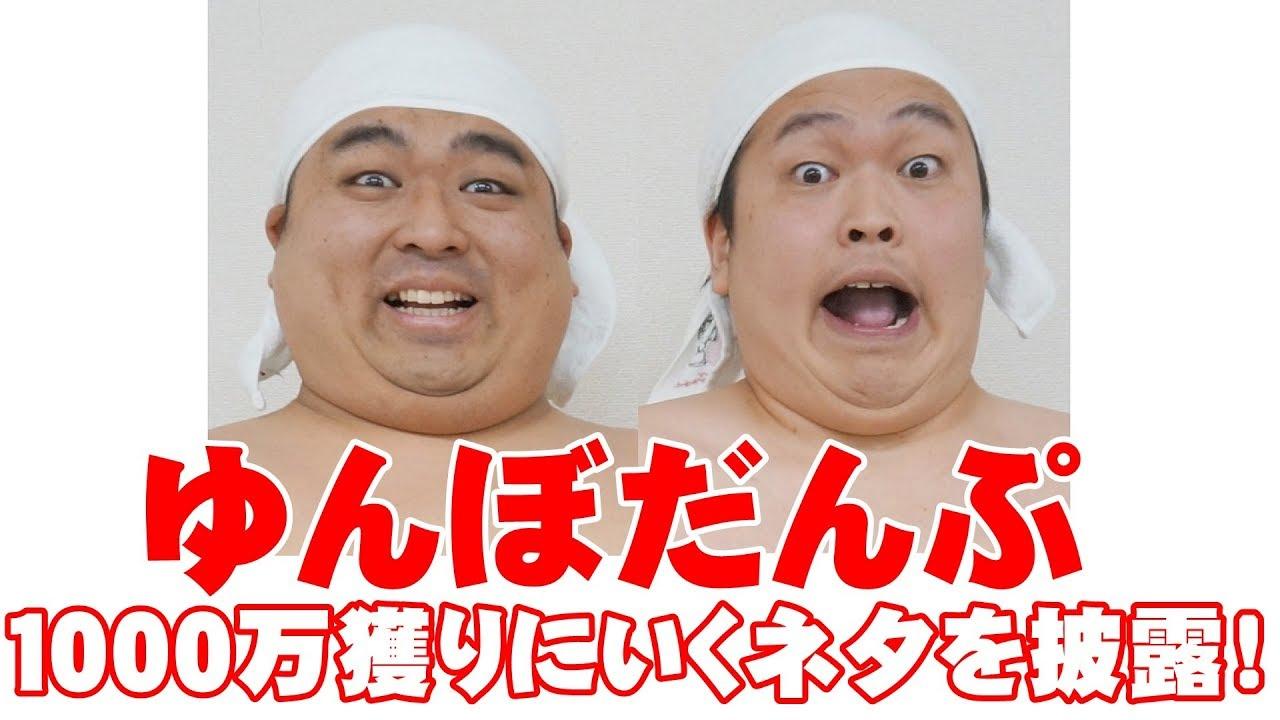 ゆんぼだんぷの画像 p1_28