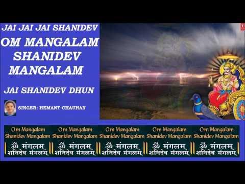 Dhun Om Mangalam Shanidev Mangalam Full Song - Om Mangalam Shanidev...