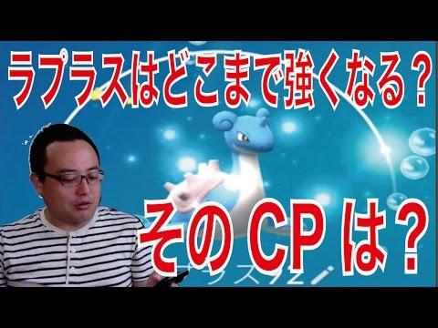 【ポケモンGO攻略動画】CP92のラプラスがどこまで強化できるか調整 – 長さ: 5:03。