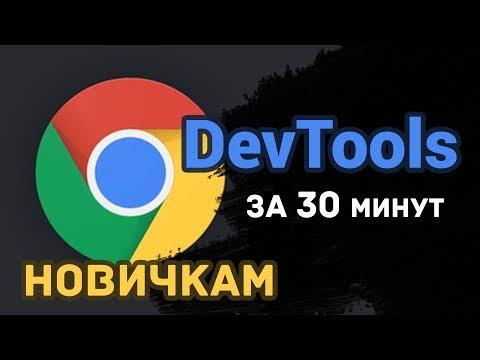 DevTools за 30 минут! (новичкам в HTML/CSS)
