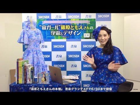 篠原ともえの画像 p1_4