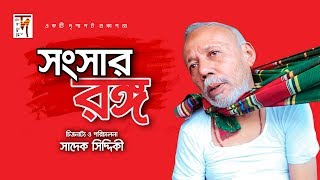 Bangla Comedy Drama | Songsar Rongo | HD1080p | ft ATM Shamsuzzaman, Mousumi Biswas | 2018