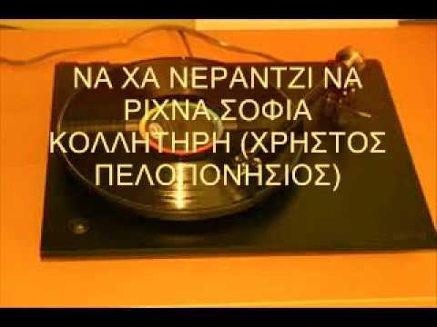 ΝΑ ΧΑ ΝΕΡΑΝΤΖΙ ΝΑ ΡΙΧΝΑ - ΣΟΦΙΑ ΚΟΛΛΗΤΗΡΗ