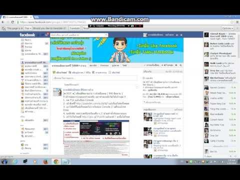 วิธีปั้มผู้ติดตาม facebook ง่ายๆๆ HD ครับชัดแจ๋ว