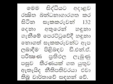 Sri Lanka Sinhala Newspapers