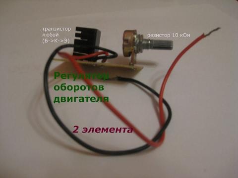 Как сделать регулятор оборотов для электродвигателя своими руками 42