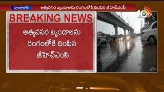 హైదరాబాద్ లోని పలు ప్రాంతాల్లో భారీ వర్షం...| Live Update On Heavy Rains In Hyderabad