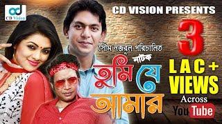 Tumi Je Amar | Chanchal Chowdhury, Tisha, Amirul Haque | Bangla Funny Natok | CD Vision | 2017
