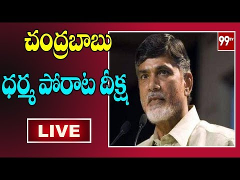AP CM Chandrababu Dharma Porata Deeksha For Special Status At Delhi | LIVE | 99TV Telugu