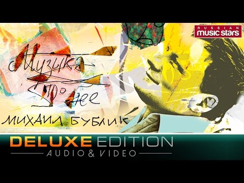 Михаил Бублик - Музыка про неё (Deluxe Edition) / Mihail Bublik - Music about her