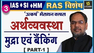 मुद्रा व बैंकिंग | Part-1 | Economics | Special For RAS & IAS, SI, HM | By R. Kumar Sir