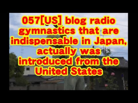 057US blog radio gymnastics that are indispensable in Japan, actually was introduced from the United
