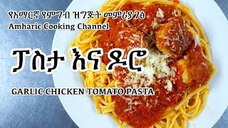 Simple Chicken Tomato Pasta  - Amharic