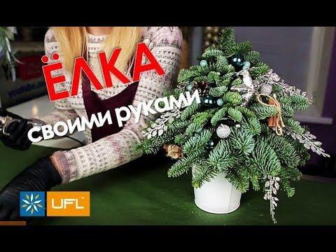 Ёлка на Новый год своими руками 🌲 Мастер класс от UFL  ❄ Новогодняя елочка
