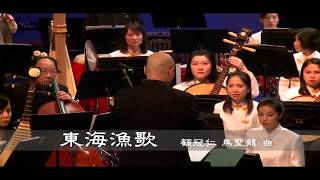 東海漁歌 Fisherman Song At East China Sea 庇詩中樂團 Bcco