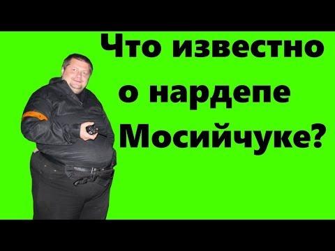 Что известно о нардепе Игоре Мосийчуке?