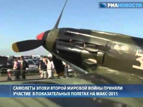 """Истребители времен ВОВ И-16 и МиГ-3 в небе над """"МАКС-2011"""""""