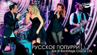 Новые Самоцветы Русское попурри Live A Backstage Crocus City