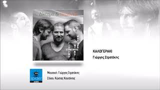 Γιώργος, Μανώλης & Νίκος Στρατάκης  Καλογεράκι  Official Audio Release