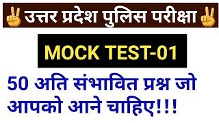 UP POLICE RE EXAM-1