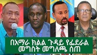 Ethiopia | Ethiopia Amhara Reagan