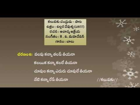 Telugu Movies – Old Telugu Music – Song Lyric – Kaluvaku Chandrudu Photo Image Pic